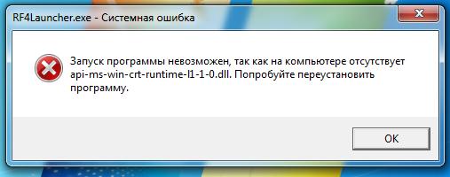 ошибка.png