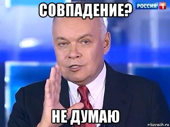 Kiselyov-2014_66401280_orig_.jpeg.ad69c3bdb0604a7948d129817f381700.jpeg