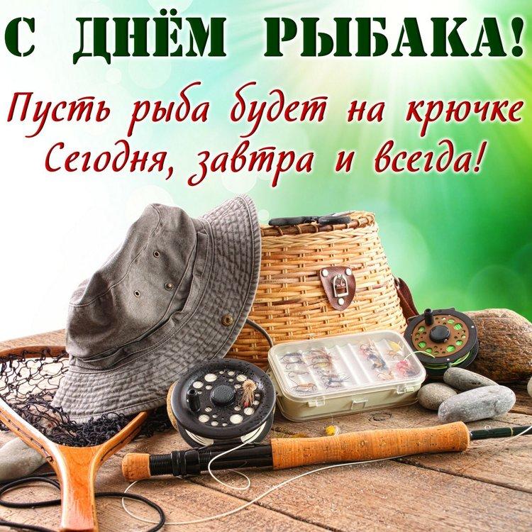 C Днём Рыбака!!!.jpg