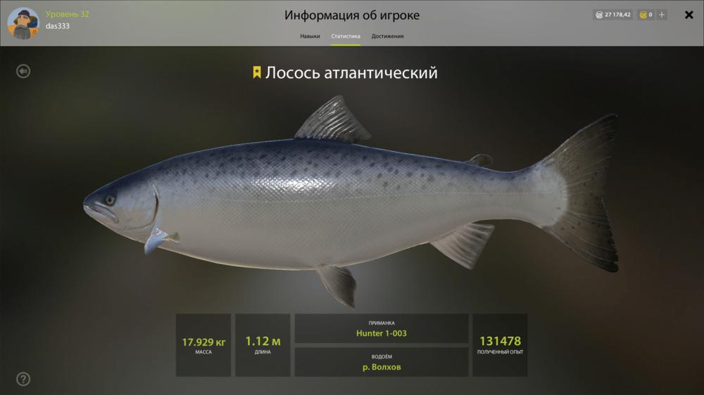 Russian Fishing 4 06.08.2018 23_30_35.png